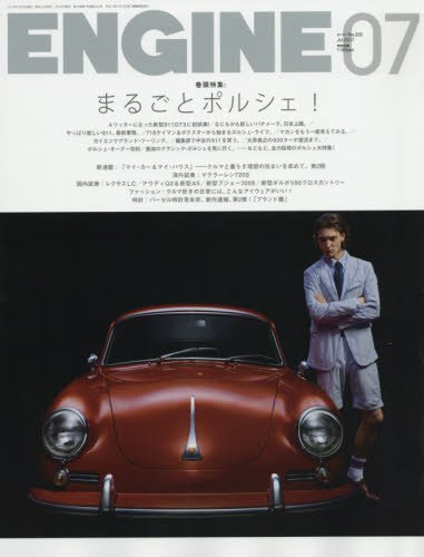 ENGINE 2017年 07 月号 [雑誌]