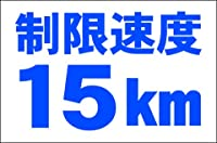 シンプル看板 Lサイズ 駐車場「制限速度15km」屋外可(約H60cmxW91cm)パーキング