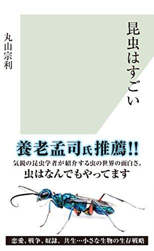 昆虫はすごい (光文社新書)の詳細を見る