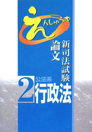 新司法試験論文えんしゅう本〈2〉公法系行政法の詳細を見る