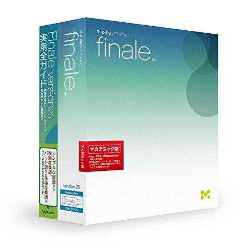 MakeMusic メイクミュージック / Finale 25 アカデミック版 ガイドブック付属 楽譜作成ソフト