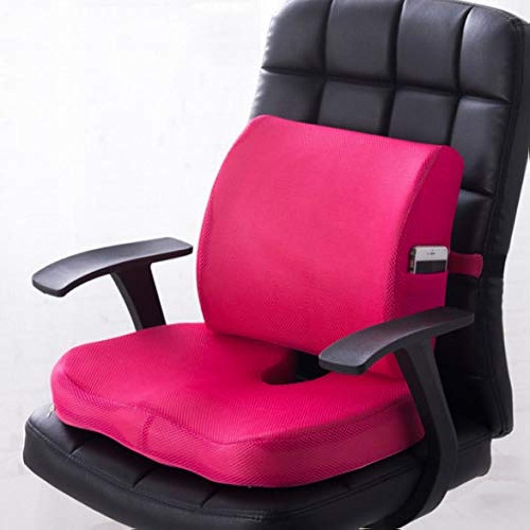 Intercorey快適な低反発腰椎バックピローサポートバッククッションホームオフィスカーシートクッションセット