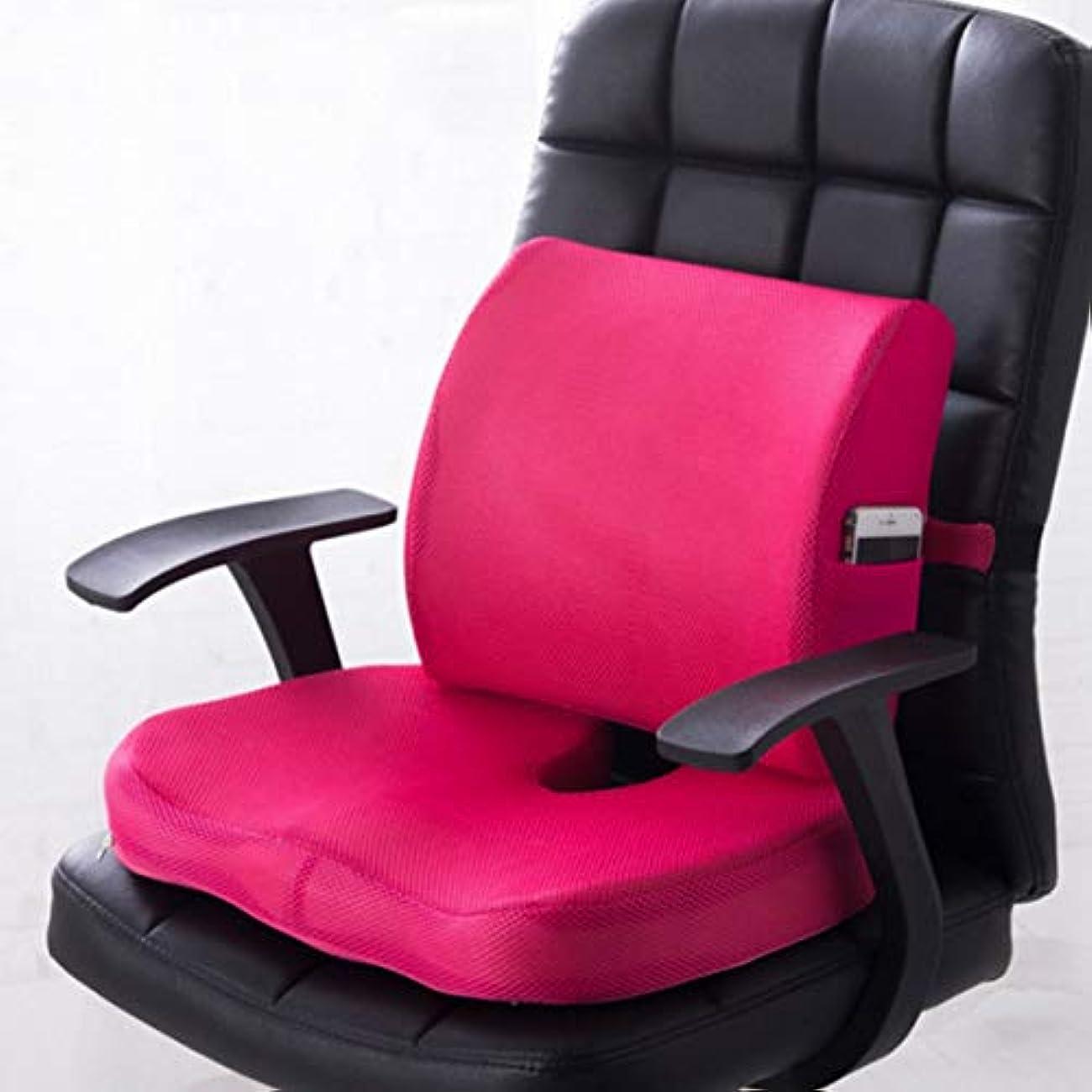 楽なダム放置Intercorey快適な低反発腰椎バックピローサポートバッククッションホームオフィスカーシートクッションセット
