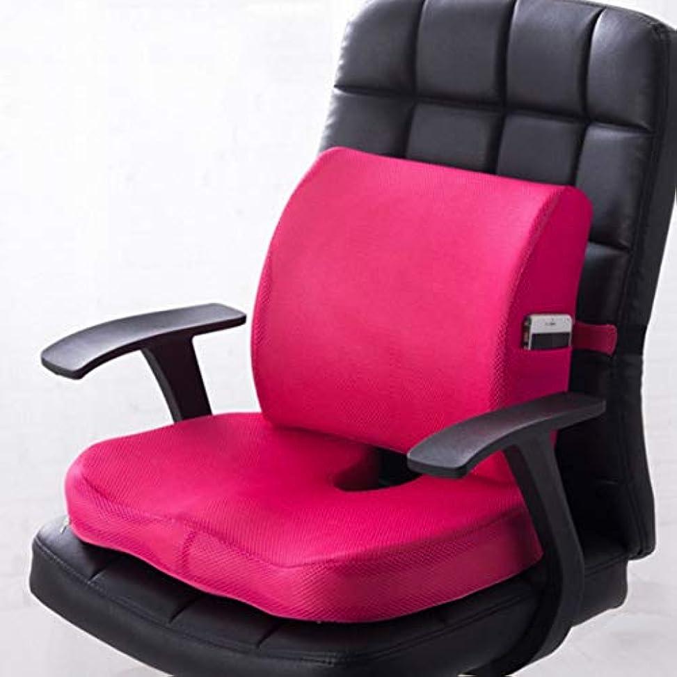 忠誠熱意前置詞Intercorey快適な低反発腰椎バックピローサポートバッククッションホームオフィスカーシートクッションセット