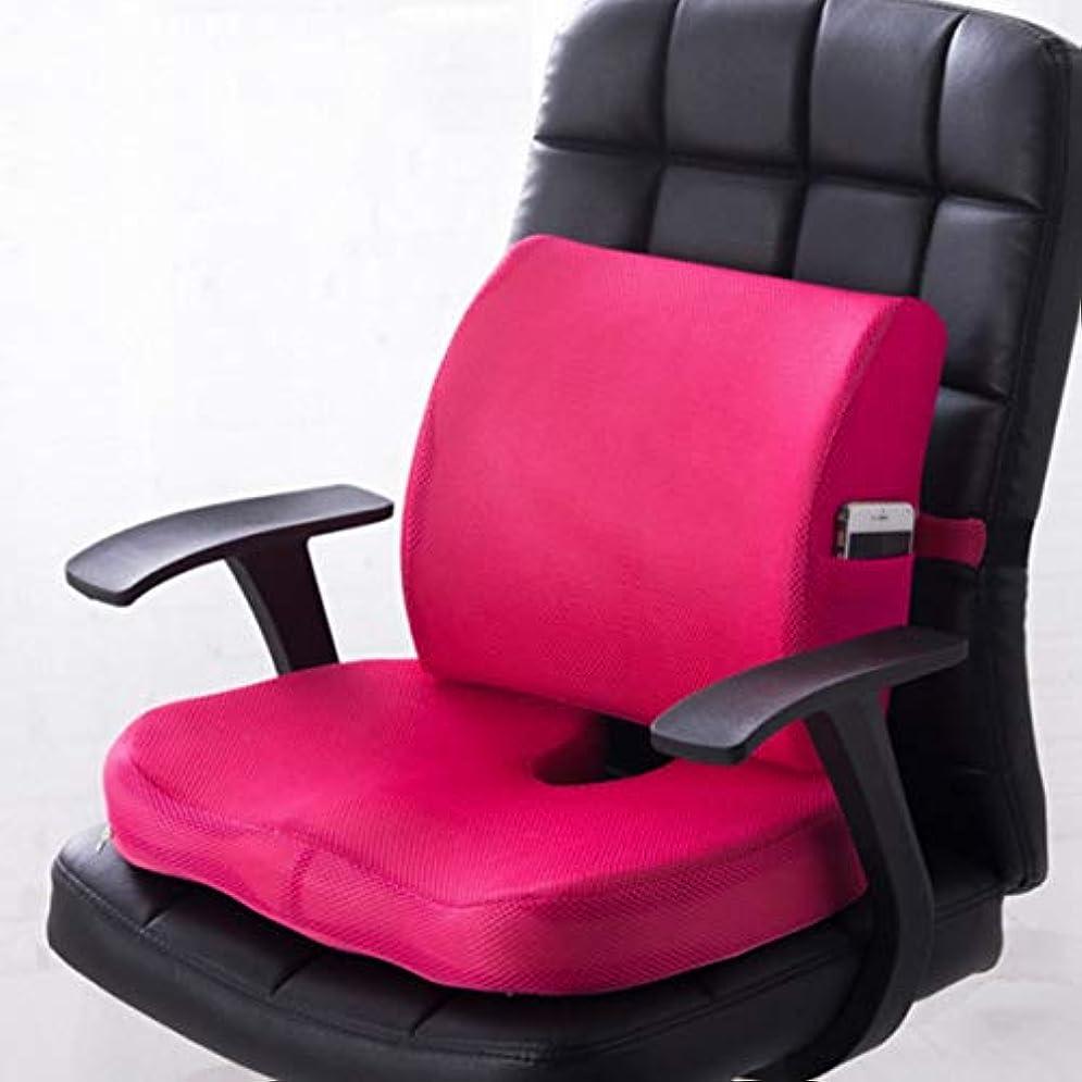 村酸化物ドライブIntercorey快適な低反発腰椎バックピローサポートバッククッションホームオフィスカーシートクッションセット
