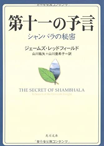 第十一の予言―シャンバラの秘密 (角川文庫)