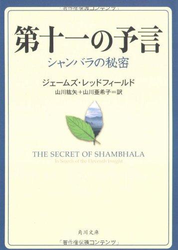 第十一の予言―シャンバラの秘密 (角川文庫)の詳細を見る