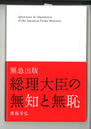 総理大臣の無知と無恥 -