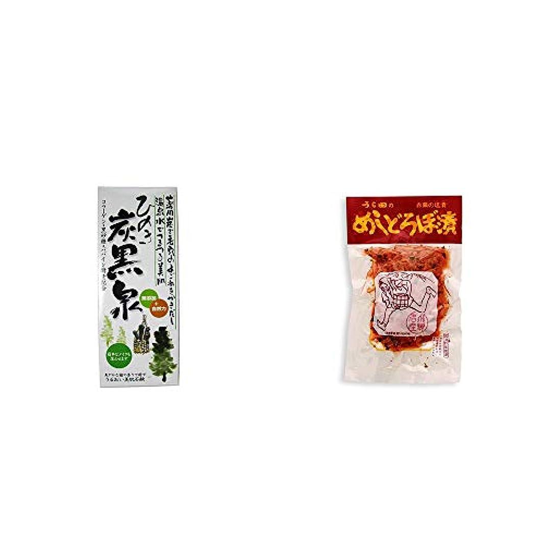 文化鉄道冷酷な[2点セット] ひのき炭黒泉 箱入り(75g×3)?うら田 めしどろぼ漬(180g)