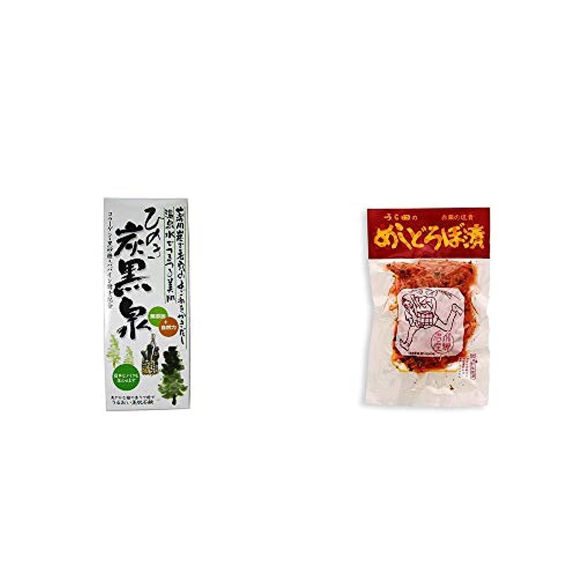 秋優先それる[2点セット] ひのき炭黒泉 箱入り(75g×3)?うら田 めしどろぼ漬(180g)