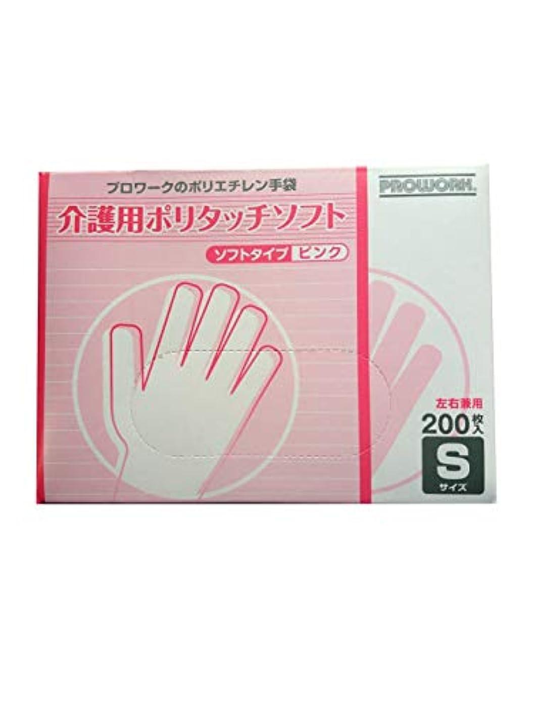 口頭介入する革命介護用ポリタッチソフト手袋 ピンク Sサイズ 左右兼用200枚入