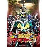 【DVD】琉神マブヤー3(ミーチ)