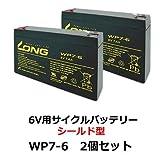 【2個セット】LONG / WP7-6 (RE7-6 PE6V7.2 PXL06090 LC-R067R2PG1互換) 6V用 サイクルバッテリー シールド型 MF