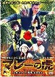 岸和田少年愚連隊 カオルちゃん最強伝説 マレーの虎[DVD]