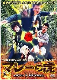 岸和田少年愚連隊 マレーの虎 [DVD]の詳細を見る