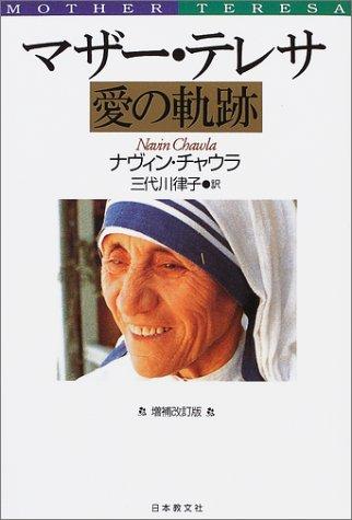 マザー・テレサ 愛の軌跡