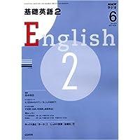NHK ラジオ基礎英語 2 2008年 06月号 [雑誌]