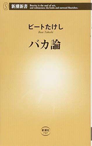バカ論 (新潮新書)