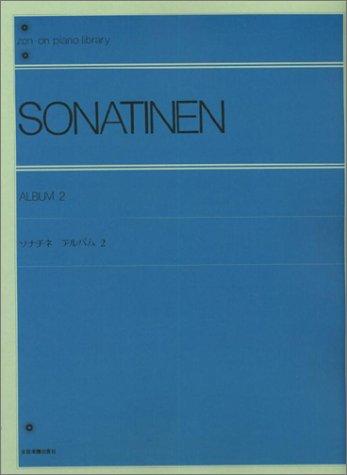 ソナチネアルバム―解説付 (2)  全音ピアノライブラリーの詳細を見る
