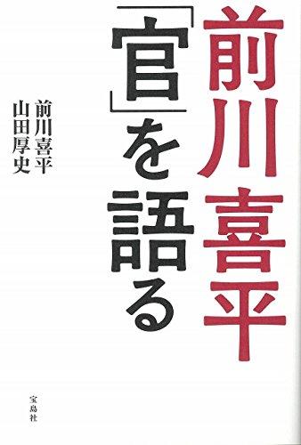 前川喜平「官」を語る