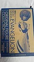 雑誌 付録 限定 海洋堂 綾波レイ プラグスーツ Ver.3 エヴァンゲリオン 正規品 2011 ヤングエース 5月号 フィギュア EVA