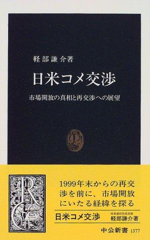 日米コメ交渉―市場開放の真相と再交渉への展望 (中公新書)の詳細を見る