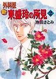 新外科医東盛玲の所見 (2) (眠れぬ夜の奇妙な話コミックス)