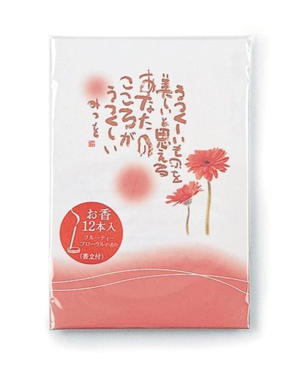 外国人懲戒可能にする相田みつをのお香 フルーティーフローラル スティック12本入 【お香】