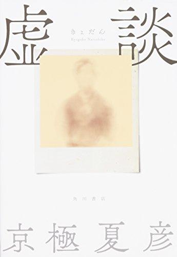 虚談 (怪BOOKS 幽BOOKS)