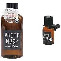 【セット買い】ノルコーポレーション JohnsBlend(ジョンズブレンド) アロマウォーター 加湿器用 520ml ホワイトムスクの香り OA-JON-23-1 リキッド・液体 単品 & John's Blend 車用芳香剤 クリップディフューザー OA-JON-20-1 ホワイトムスクの香り 18ml