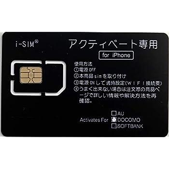 DOCOMO【全iOS対応】iPhone 5S/5C/iPhone 6/6Plus/iPhone 6S/6S plus/iPhone 7/7Plus/iPhone 8/8plus /iPhone X/iPhone XS MAX/XR/XS専用 NanoSIM アクティベーション アクティベートカード DOCOMO用