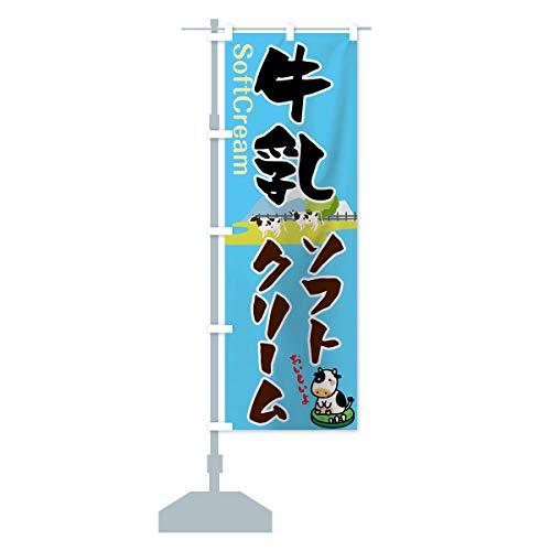 牛乳ソフトクリーム のぼり旗(レギュラー60x180cm 左チチ 標準)