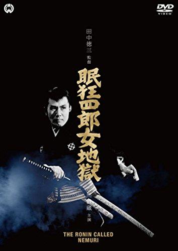 眠狂四郎 女地獄[DVD]