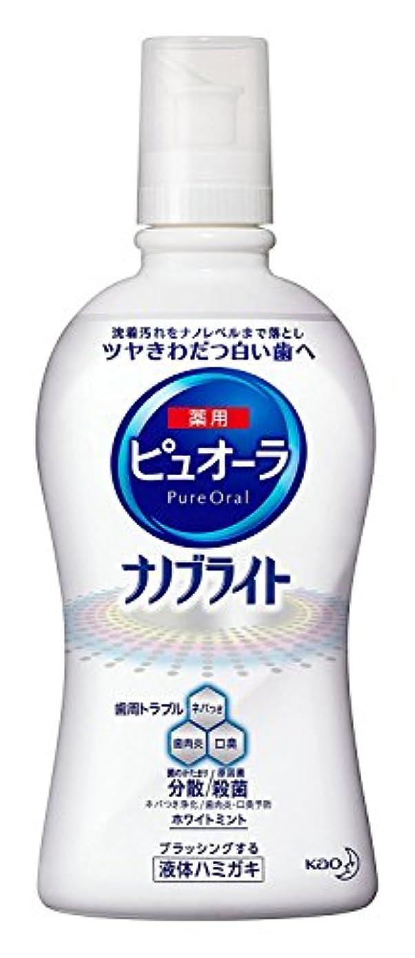 ミニチュア悪の名前で【花王】薬用ピュオーラ ナノブライト液体ハミガキ 400ml ×5個セット