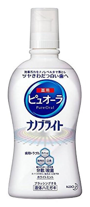 歩き回るマンハッタン洗剤【花王】薬用ピュオーラ ナノブライト液体ハミガキ 400ml ×20個セット