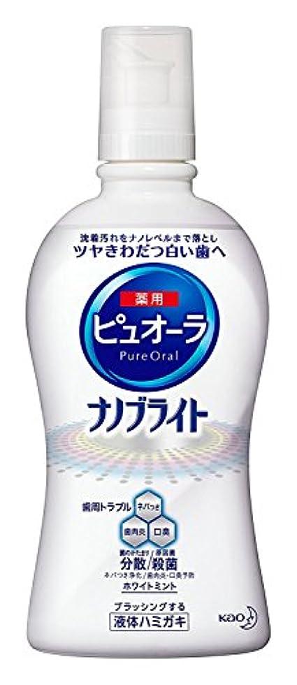 影響する補うエンドウ【花王】薬用ピュオーラ ナノブライト液体ハミガキ 400ml ×5個セット