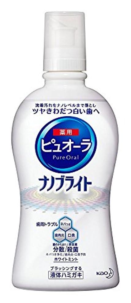 クルーズすぐに被る【花王】薬用ピュオーラ ナノブライト液体ハミガキ 400ml ×20個セット