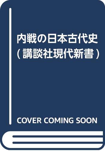 [画像:内戦の日本古代史 邪馬台国から武士の誕生まで (講談社現代新書)]