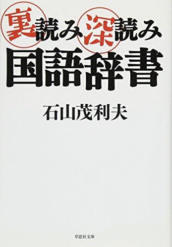 文庫 裏読み深読み国語辞書 (草思社文庫)