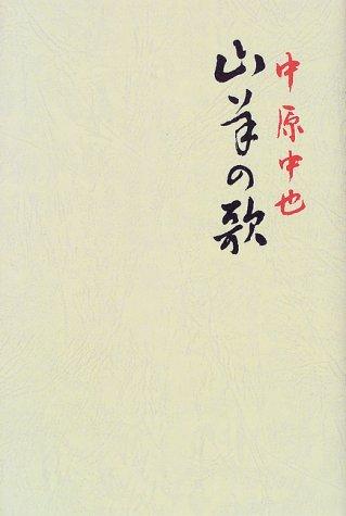 山羊の歌 (愛蔵版詩集シリーズ)