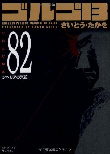 ゴルゴ13 (Volume82) シベリアの汽笛 (SPコミックスコンパクト)の詳細を見る