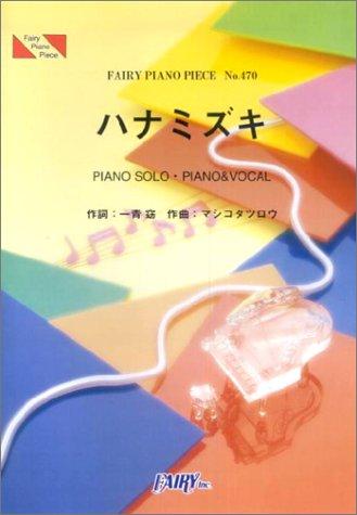 ピアノピースPP470 ハナミズキ / 一青窈 (ピアノソロ・ピアノ&ヴォーカル) (Fairy piano piece)