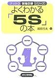 よくわかる「5S」の本 (ナットク現場改善シリーズ)