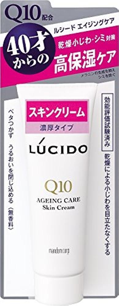 航空側流用するルシード 薬用フェイスケアスキンクリーム 50g 【医薬部外品】