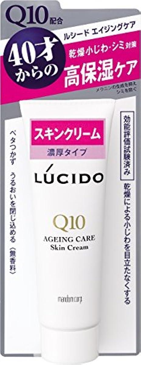 手段野な安全なルシード 薬用フェイスケアスキンクリーム 50g 【医薬部外品】