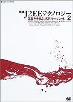 標準J2EEテクノロジ2~基礎から学ぶJSP/サーブレット~ (Super Java Books)