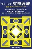ウォーレン有機合成: 逆合成からのアプローチ