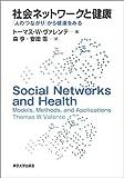 社会ネットワークと健康: 「人のつながり」から健康をみる