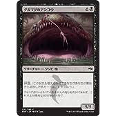 マジック:ザ・ギャザリング(MTG) グルマグのアンコウ / 運命再編(日本語版)シングルカード FRF-072-C