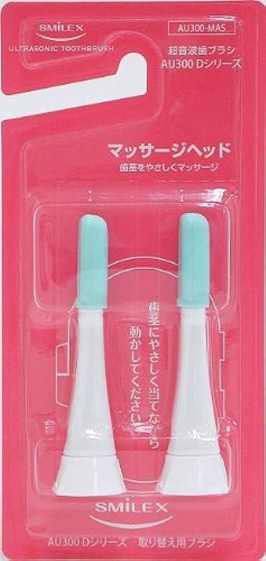 ハンカチ持つスキー1.6MHz超音波電動歯ブラシAU300D用 替え歯ブラシ(マッサージヘッド)